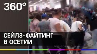 Осетинки устроили драку на распродаже вещей по 1 рублю