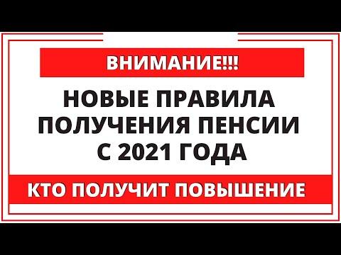 ВНИМАНИЕ! Новые правила получения пенсии с 2021 года. Кто получит повышение пенсии