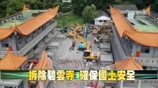 107-09-26  二水碧雲禪寺違建 拆除非文資保存範圍