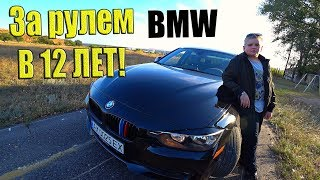 УЧУ МЛАДШЕГО БРАТА ВОДИТЬ МАШИНУ BMW ( БУМЕР ) !