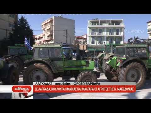 Σε Λαγκαδά, Κουλούρα Ημαθίας και Μάλγαρα οι αγρότες της Κ. Μακεδονίας | 05/02/2019 | ΕΡΤ