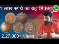 Half Anna India Rare Copper Coins | इसे 1 लाख रुपए में बेच दो  | East India Company British India