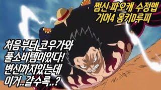 [쩜신]파오캐 수정맵 루피기어4 패왕색패기!!