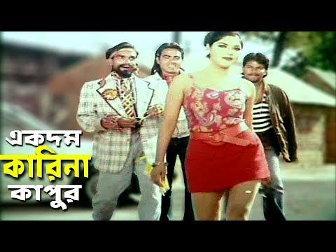 একদম কারিনা কাপুর | Bangla Movie Scene | Nasrin | Amin Khan | Danda Mere Thanda