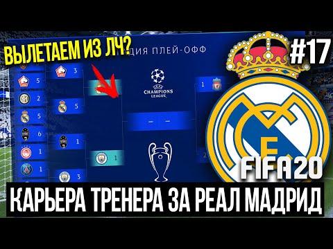 FIFA 20 | Карьера тренера за Реал Мадрид [#17] | ЭТО КОНЕЦ КАРЬЕРЫ? РЕАЛ ВЫЛЕТЕЛ ИЗ ЛЧ?