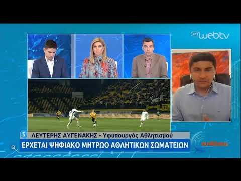Ο Λ. Αυγενάκης για το Ψηφιακό Μητρώο Αθλητικών Σωματείων | 27/05/2020 | ΕΡΤ
