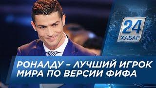 Криштиану Роналду - лучший футболист 2017 года