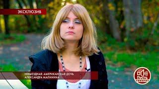 «Я думала покончить жизнь самоубийством», - дочь Александра Малинина Кира об отношениях с отцом.