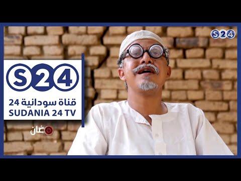 شاهد.. حاج التوم وحاج حمدنالله – الخدمة المدنية – حنك – حلقة 25