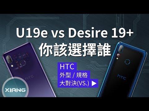 HTC U19e vs Desire 19+ - 你該選擇誰?(OLED螢幕、水滴螢幕、AI場景辨識、BoomSound、高通S710、MTK P35) | 大對決#74【小翔 XIANG】