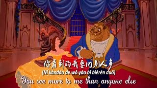 Learning through songs: Tale as old as Time - Beauty and the Beast (Mandarin)