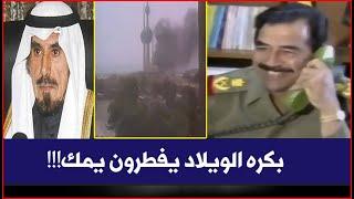 تحميل اغاني لحظة أتصال الرئيس صدام حسين بأمير الكويت ليبلغه بالغزو قبل ساعات!! MP3