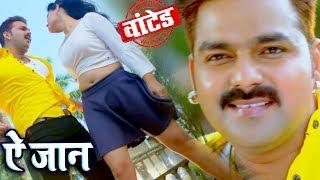 इस साल का Pawan Singh का सबसे बड़ा गाना 2018 - Ae Jaan - (VIDEO SONG) - Bhojpuri Hit Songs