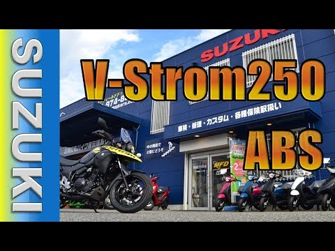 Vストローム250/スズキ 250cc 兵庫県 モトフィールドドッカーズ 神戸店 【MFD神戸店】