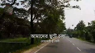 preview picture of video 'নোয়াখালী - ফেনী রোড'