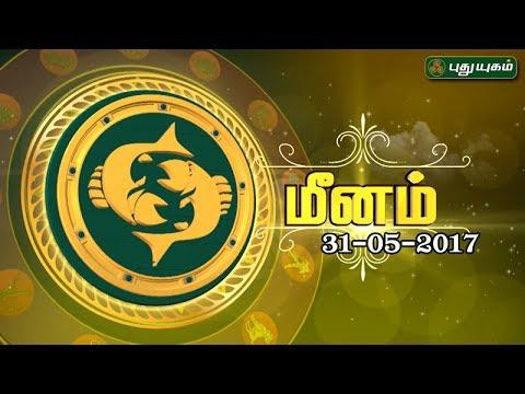 ராசி பலன் | மீனம் | 31/05/2017 | Puthuyugam Tv
