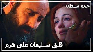 السلطان سليمان قلق جدا على السلطانة هرم  -  حريم السلطان الحلقة 88