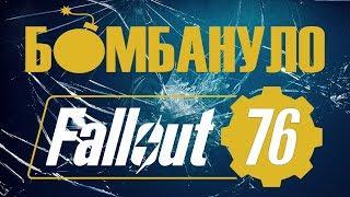 Fallout 76: беспрецедентная ХРЕНОТА! Мне страшно за The Elder Scrolls 6... | Бомбануло
