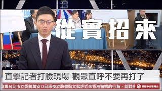 【央視一分鐘】藍營不分區名單掀黨內風暴 韓辦嗆「國家機器」遭記者打臉|眼球中央電視台