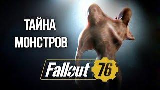 Fallout 76 СЕКРЕТЫ МОНСТРОВ - Настоящие легенды существовавшие в США