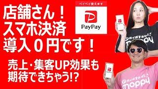 【PayPay加盟店】店舗様必見!!大人気決済サービスPayPayを無料で導入できる!