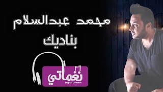 محمد عبدالسلام بناديك - Mohammed Abdulsalam Banadek تحميل MP3