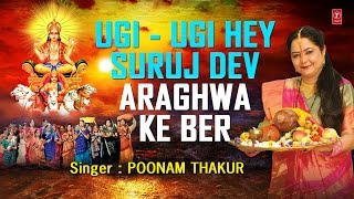 Ugi Ugi Hey Surujdev Araghwa Ke Ber Chhath Pooja Geet By Poonam Thakur [Full Audio Songs Juke Box] - Download this Video in MP3, M4A, WEBM, MP4, 3GP
