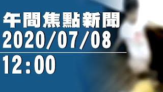 幼兒園3歲女童「疑遭霸凌」  血染底褲家長驚【中天午間焦點新聞】2020.07.08