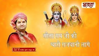 Sita Ram Ji Ki Rajdhani Pyari Lage