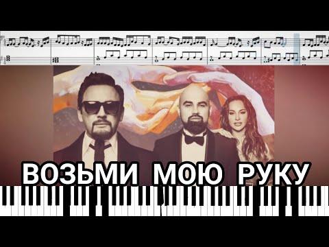 Artik & Asti и Стас Михайлов - Возьми мою руку (на пианино + ноты и миди)