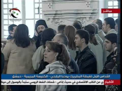القداس الأول لغبطة البطريرك يوحنا اليازجي - الكنيسة المريمية في دمشق سوريا