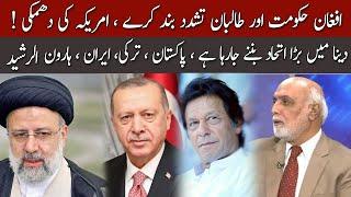 PM Imran Khan wants to make new alliance ? Haroon Ur Rasheed reveal  | 24 July 2021 | 92NewsUK