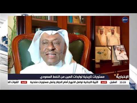 لقاء د.محمد الصبان بنشرة اقتصاد الاخبارية حول تعافي الطلب الصيني على النفط وتسيد المملكة كأكبر مصدر