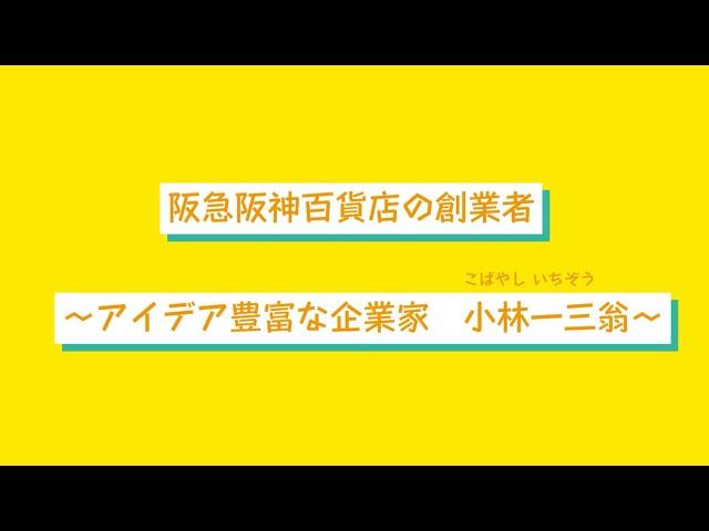 【阪急阪神百貨店 採用】創業者紹介~アイデア豊富な企業家 小林一三翁~