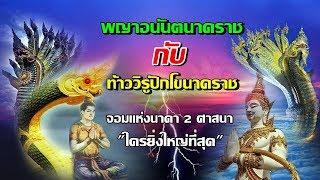 เผยแล้วใครยิ่งใหญ่ที่สุด..พญาอนันตนาคราช vs ท้าววิรูปักโขนาคราช!! (Who is the king of Naga?)