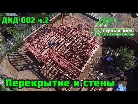 ДКД 002, ч.2. Перекрытие и стены первого этажа. Строй и Живи