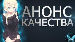 [АНОНС] КАЧЕСТВА НА ANILIVE   АНОНС ТОП 10 АНИМЕ