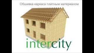 preview picture of video 'Пошаговая сборка дома из двутавровых балок'