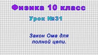 Физика 10 класс Урок 31 - Закон Ома для полной цепи.