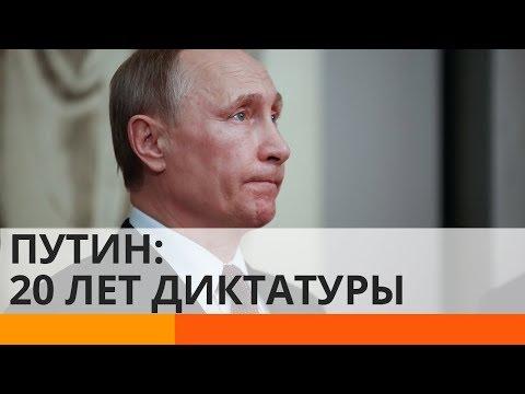 Диктатуре Путина – 20 лет: сколько еще?