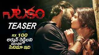 Natakam Movie Official Teaser | Ashish Gandhi | Ashima Nerwal | Latest Telugu Teasers 2018