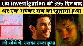 Sushant Singh Rajput latest update ||CBI after 395 days || Charapona II