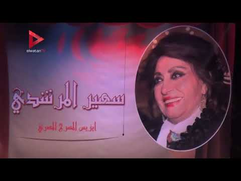 المسرح القومي يكرم سهير المرشدي بحضور وزيرة الثقافة