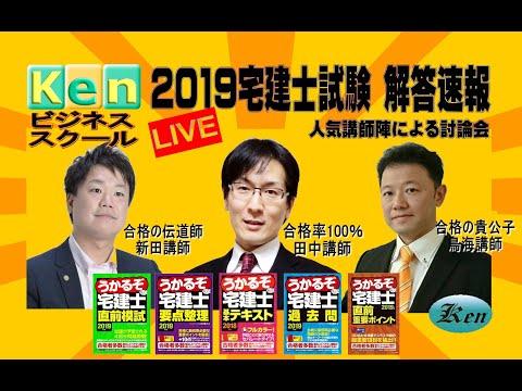 2019宅建士試験解答速報&討論会~Kenビジネススクール