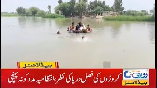 Crops were Destroyed   1am News Headlines   24 July 2021   Rohi