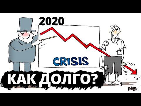 Как долго продлится кризис 2020 года? Прогноз ужасает!