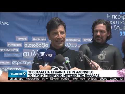 Αλόννησος: Υποθαλάσσια εγκαίνια στο πρώτο υποβρύχιο μουσείο της Ελλάδας | 01/08/20 | ΕΡΤ