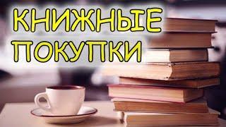 КНИЖНЫЕ ПОКУПКИ августа // Book haul