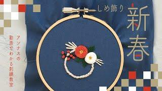 New Year Japanese Decoration Embroidery 【簡単!しめ飾りの刺繍】図案から。アンナスの動画でわかる刺繍教室 Annass Embroidery Tutorial