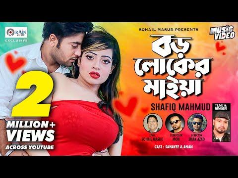 Boro Loker Maiya |Sanayee Mahbob | Anan Khan | Shafiq Mahmud | Sohail Masud |Rain Music|Music Video